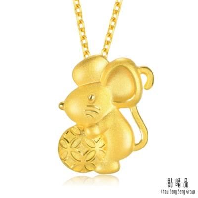 點睛品 屬一屬二黃金鼠吊墜_計價黃金