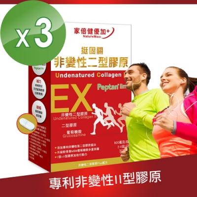【家倍健】挺固關日本非變性二型膠原蛋白(30錠/盒x3盒)
