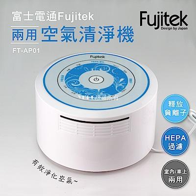 富士電通兩用空氣清淨機(FT-AP01)