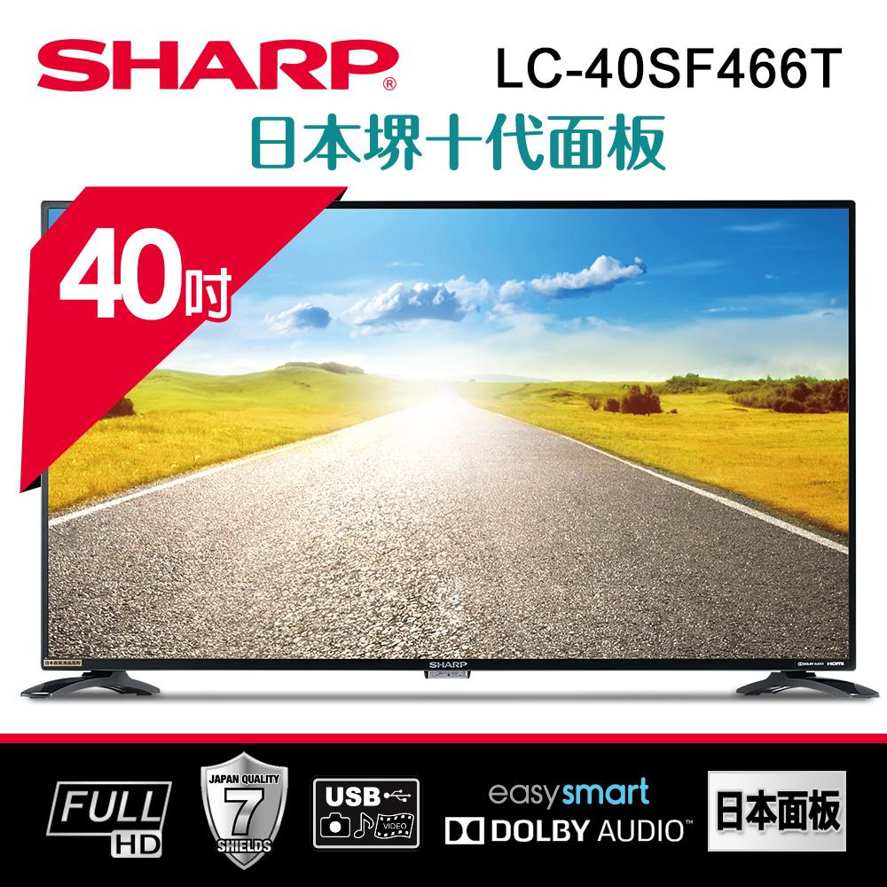 SHARP夏普 40吋 FHD 智慧連網液晶顯示器 LC-40SF466T