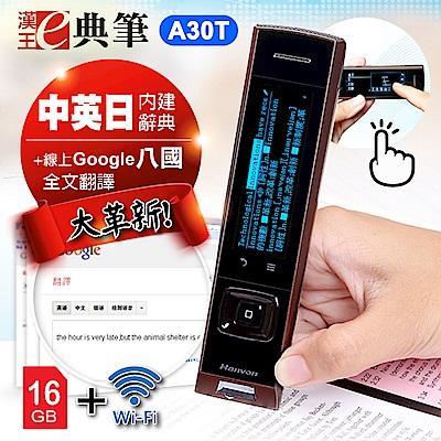 漢王e典筆A30T 台灣版 掃描翻譯筆 電子辭典 翻譯機