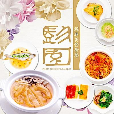 (全台多點)彭園集團 經典美食套餐(2張)