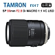 Tamron SP 90mm F2.8 Di MACRO VC F017(公司貨)FOR NIKON product thumbnail 1