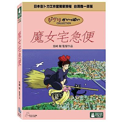 魔女宅急便 DVD雙碟版 -宮崎駿卡通動畫系列