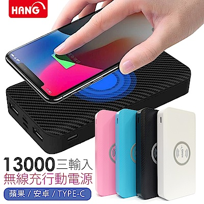 【HANG】13000mAh三輸入無線充行動電源(W16)