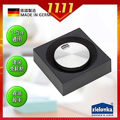 德國潔靈康 Zielonka 小經典空氣清淨器 黑色
