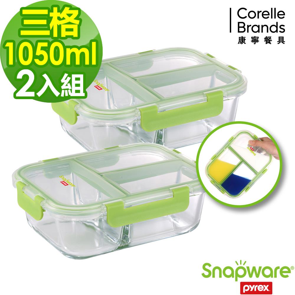 (送保溫袋)【買一送一】-napware康寧密扣全三分隔長方形玻璃保鮮盒1050ml