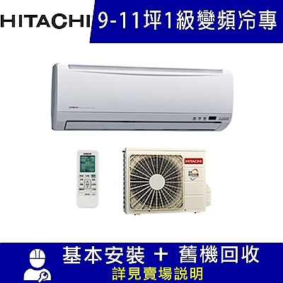 HITACHI日立 9-11坪 1級變頻冷專冷氣 RAC-63SK1/RAS-63SK1 精品系列
