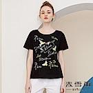 【麥雪爾】純棉浪漫愛意刺繡塗鴉素色上衣-黑