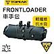 TOPEAK FrontLoader車手防水收納袋8L product thumbnail 1