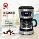 晶工牌電子式美式咖啡壺 JK-917 product thumbnail 1