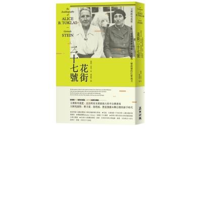 花街二十七號:文壇教母葛楚.史坦、愛麗絲與畢卡索、海明威、懷海德的巴黎歲月