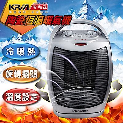 KRIA可利亞 PTC陶瓷恆溫暖氣機/電暖器 【可90度廣角左右擺頭功能】KR-902T