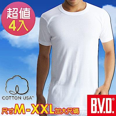 BVD 100%純棉優質圓領短袖衫(4入組)