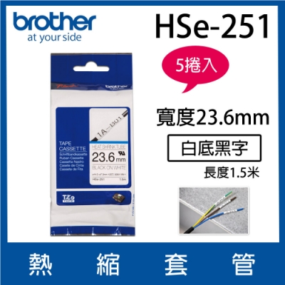 【5入組】Brother HSe-251 熱縮套管 ( 23.6mm 白底黑字 )