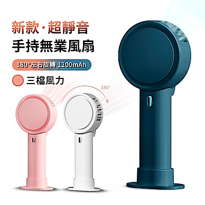 ANTIAN USB充電式手持無葉風扇 日式超靜音小風扇 三檔風力 桌面電風扇 迷你風扇 贈掛繩 附底座