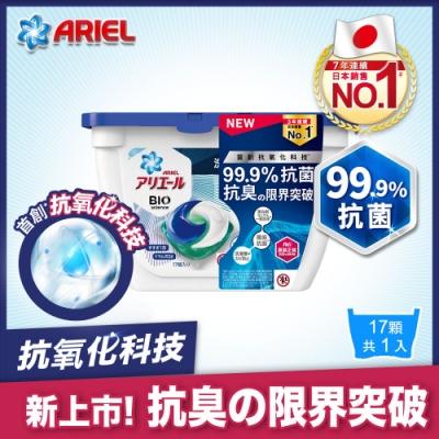 【日本ARIEL】新升級3D超濃縮抗菌洗衣膠囊/洗衣球 17顆盒裝 x1(經典抗菌型)