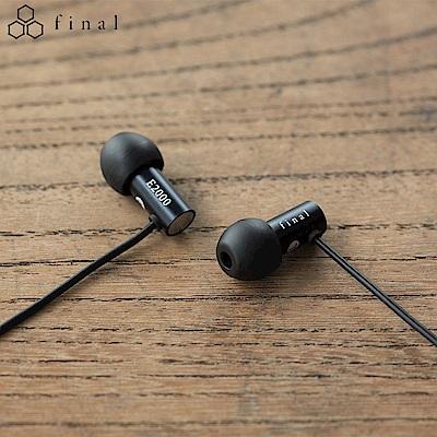 FINAL E2000 高音質耳道式耳機