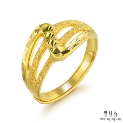 點睛品 稜紋金沙婚嫁黃金戒指_活動圍_-計價黃金