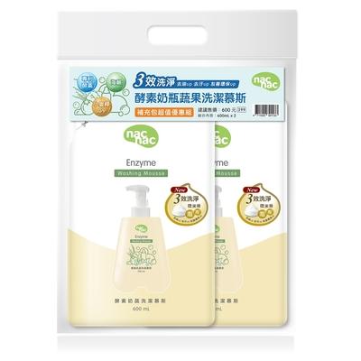 nac nac 酵素奶瓶蔬果洗潔慕斯補充包600mL (2入組)
