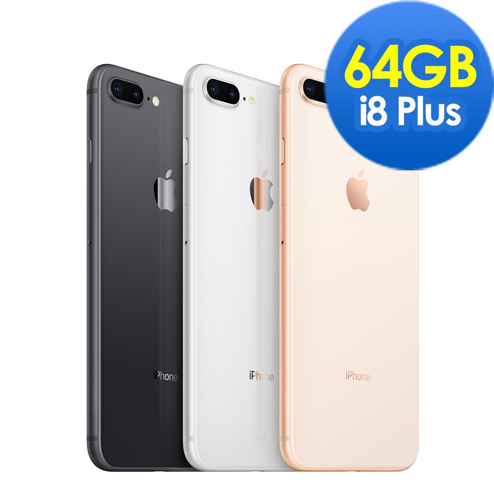 Apple iPhone 8 Plus 64G 5.5吋智慧型手機