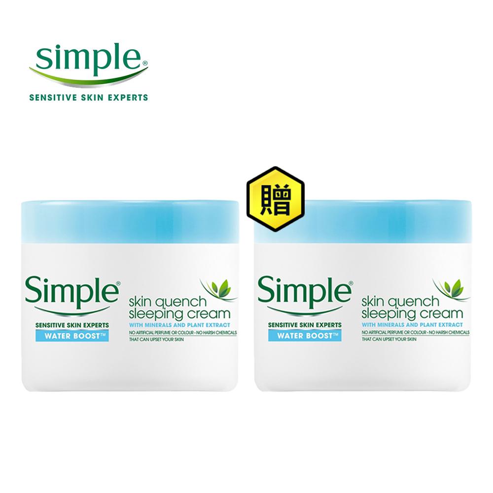 (買一送一)Simple 清妍 極致補水晚安凍膜50ml