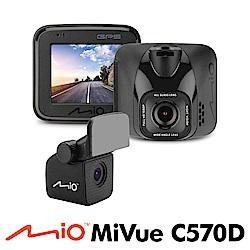 Mio MiVue C570D 星光頂級夜拍GPS雙鏡頭行車記錄器-急速配