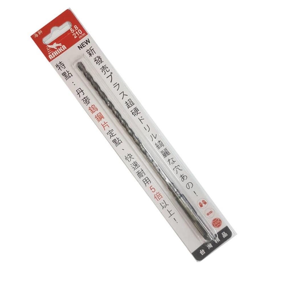 海獅 ASHIKA 加長型水泥鑽頭 5.8×210mm 水泥鑽尾 鑽頭 鎢鋼片定點 快速耐用