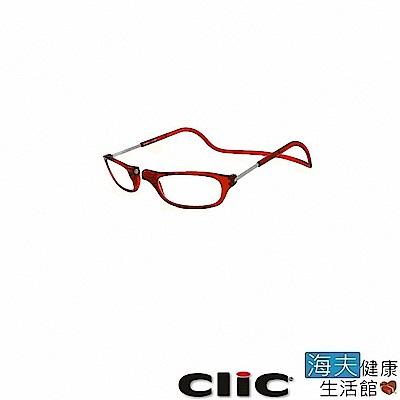 海夫健康生活館 美國庫麗 (CliC) 前拆式眼鏡 - 歐洲風