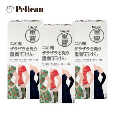 (3入組)Pelican 手臂角質軟化皂135gx3