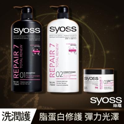 絲蘊 角蛋白科技修護組 (洗髮乳750mlx1+潤髮乳750mlx1+髮膜200ml)