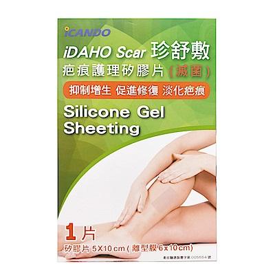 iDAHO Scar 珍舒敷 疤痕護理矽膠片(滅菌) 5X10cm (單片)