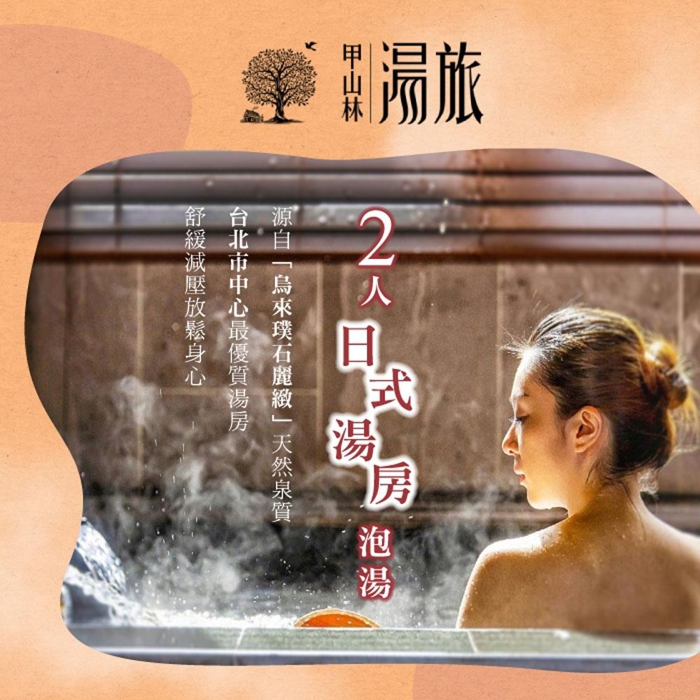 (台北)甲山林湯旅-2人日式湯房2小時休憩券