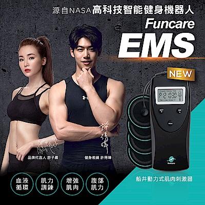 船井 EMS動力式肌肉刺激器舒緩組_高科技智能健身機器人