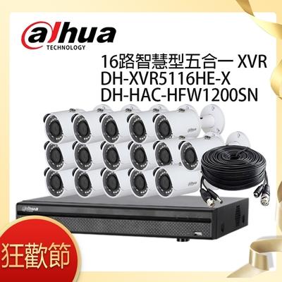 【大華dahua】套餐-奢華版16路16鏡(主機+16攝影機+2配件)