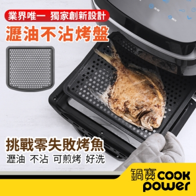 【CookPower 鍋寶】12L氣炸烤箱-瀝油不沾烤盤 AF-1210BAY58