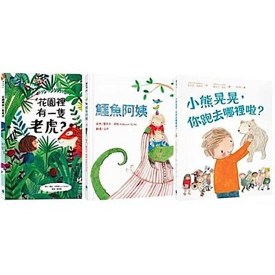 最受歡迎的晚安故事繪本套書(花園裡有一隻老虎?+鱷......