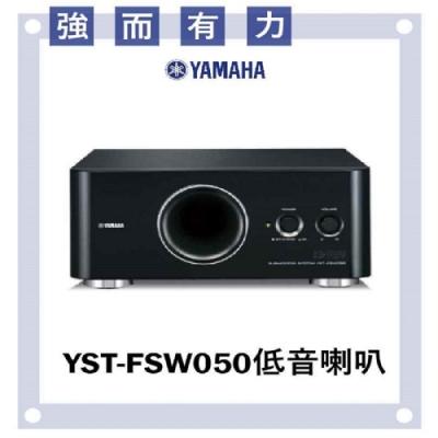 YAMAHA YST-FSW050低音喇叭/可掛式設計/公司貨保固