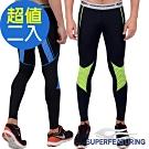 SUPERFEATURING 專業跑步 三鐵 Hicolor運動壓縮緊身褲 2入組