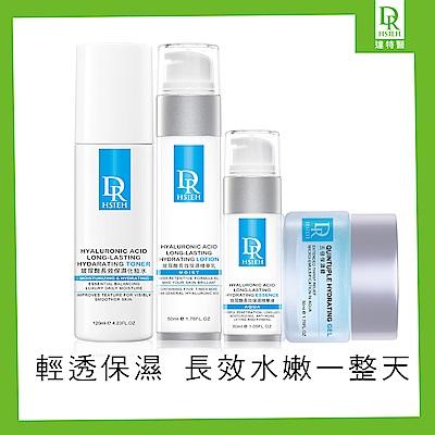 Dr.Hsieh 玻尿酸清爽保濕療程組