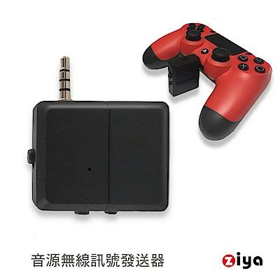 [ZIYA] PS4 Slim Pro XBOX ONE SWITCH 遊戲手把訊號發送器