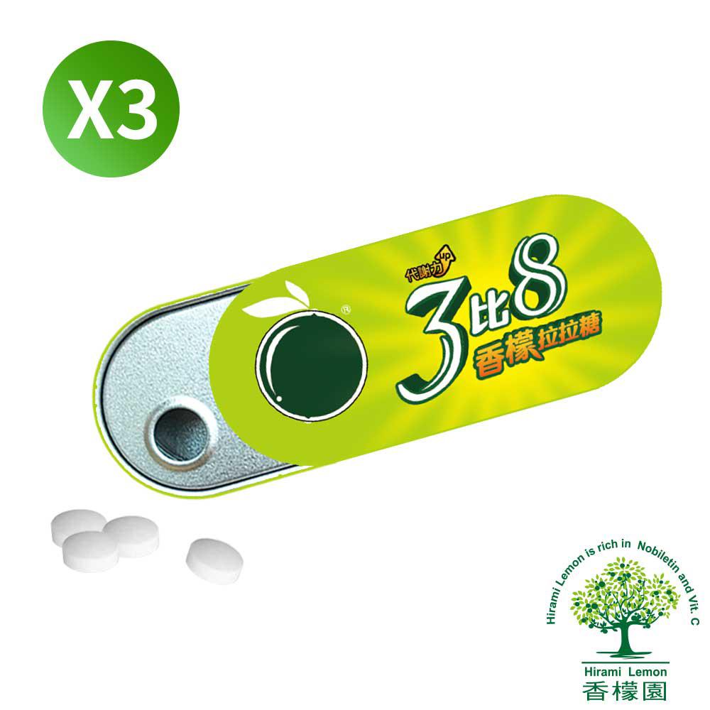 【香檬園】香檬3比8拉拉糖x3盒