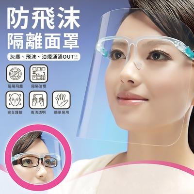 防飛沫護臉面罩(8入)(加贈透氣口罩支架4個)