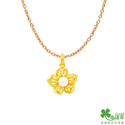 幸運草金飾 珍情綻放黃金/珍珠墜子-小 送項鍊