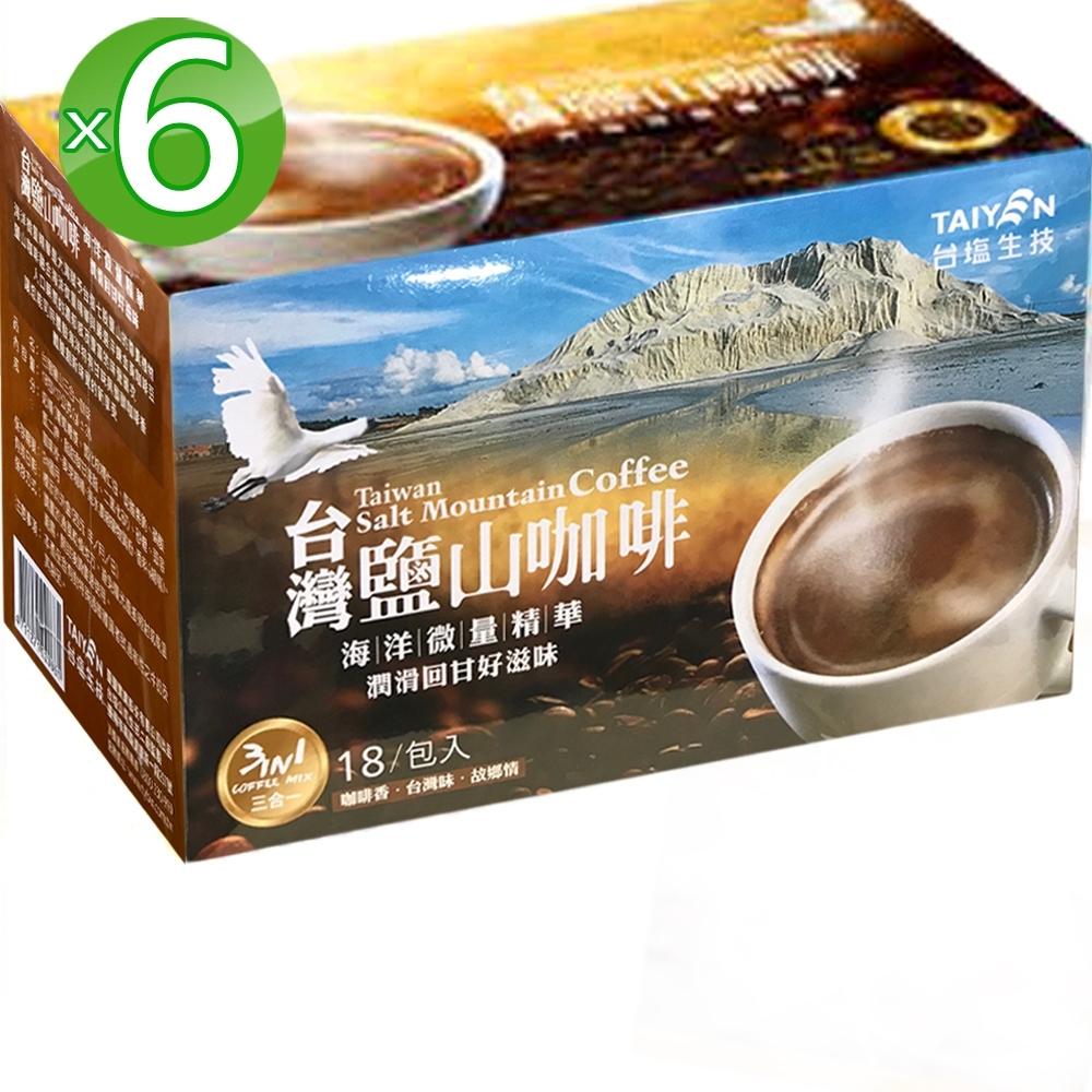 台鹽 台灣鹽山三合一咖啡6盒組(17gx18包/盒)