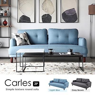 Carles卡萊斯簡約北歐三人布沙發-2色 /H&D東稻家居