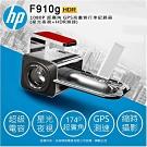 HP 惠普 F910g 1080p超廣角GPS高畫質行車紀錄器(送32G記憶卡)