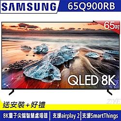 三星65吋8K QLED量子液晶電視