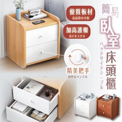 【judy家居生活用品館】簡易臥室床頭櫃 33x30x40