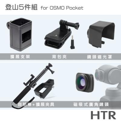 HTR 登山五件組 for OSMO Pocket 攝影背包夾 鏡頭遮光罩 磁吸式廣角鏡頭(0.6X) 擴展支架 鋁合金擴展夾具+自拍棒(含夾具)